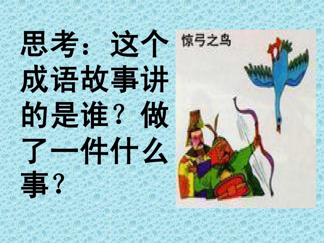 掩耳盗铃是什么意思_惊弓之鸟的故事-惊弓之鸟的故事50字-惊弓之鸟的成语故事 ...