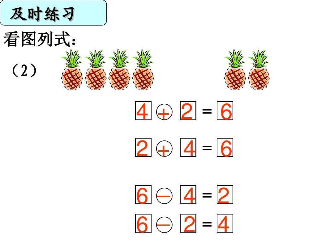 6和7加减法一图四式ppt图片