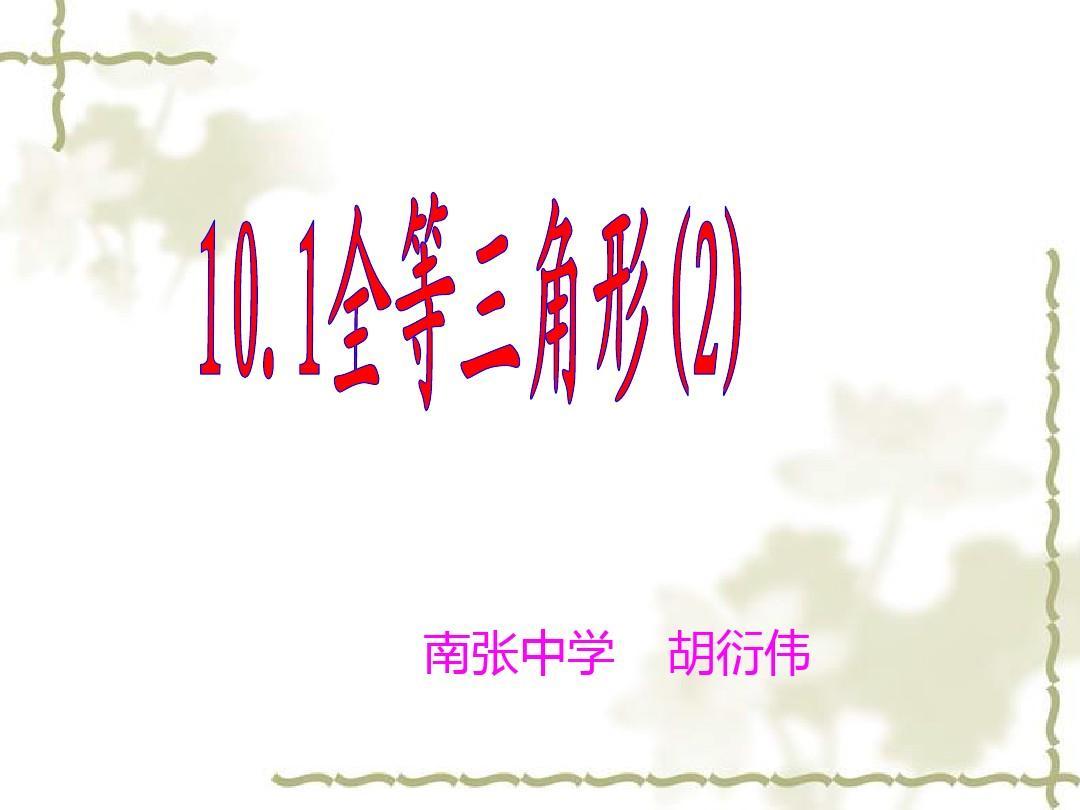 10.1全等三角形(2)南张中学