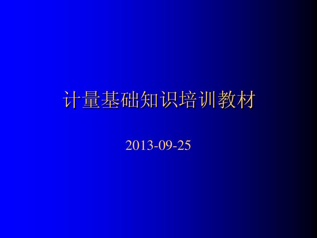 计量基础知识培训教材201309