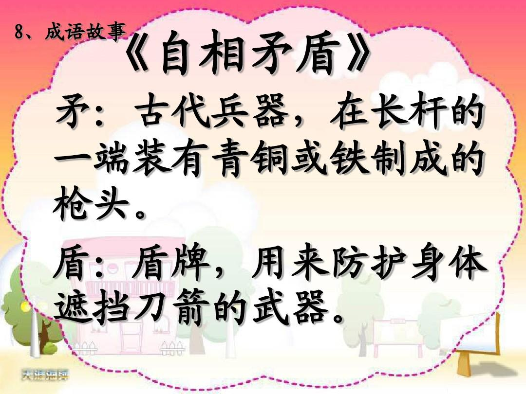 苏教版五年级上册《成语故事(自相矛盾,滥竽充数)》精品课件ppt