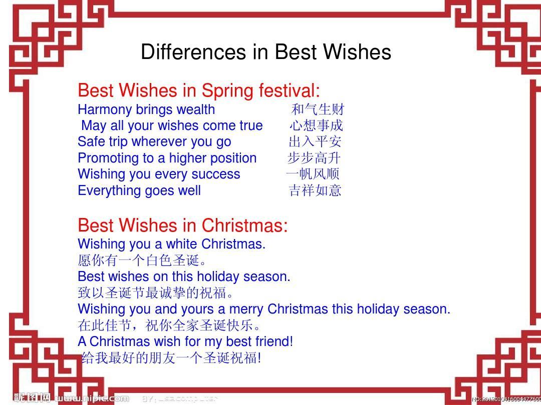 介绍春节和圣诞节的英语ppt图片