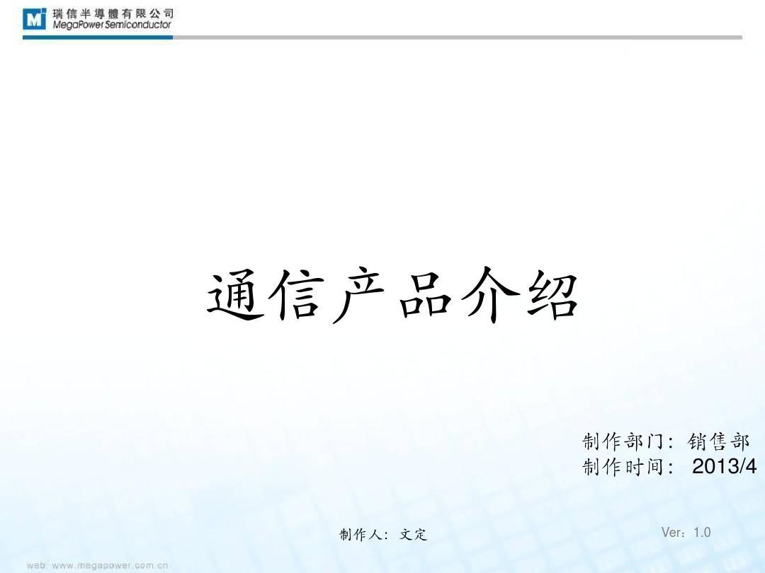 瑞信产品介绍PPT