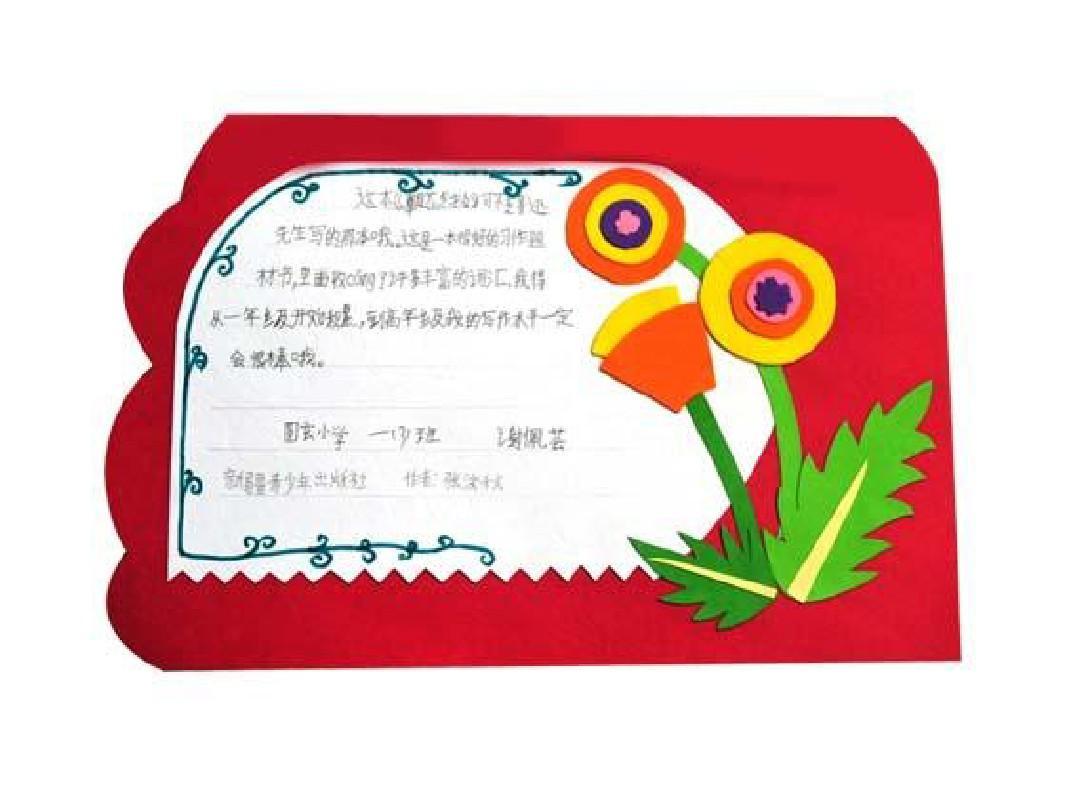 小学亲子读书计划_一年级上册读书卡,一年级读书卡模板,一年级读书卡逃家小兔_大 ...