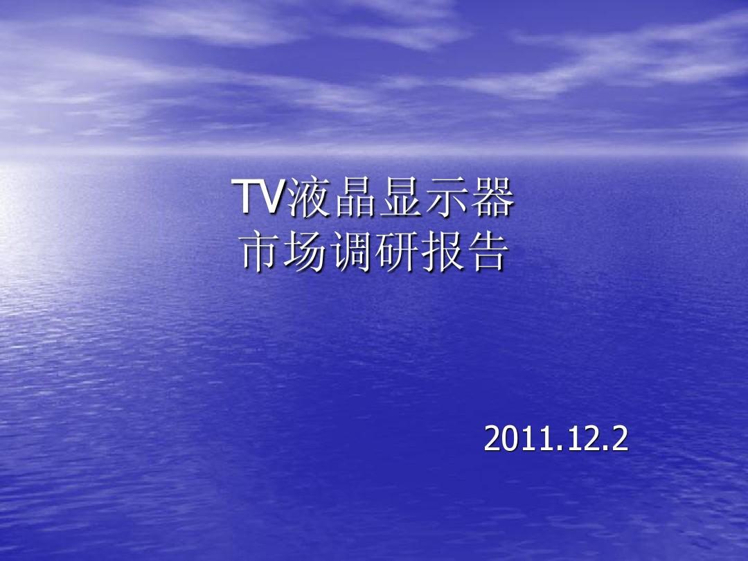 液晶显示器市场调研报告lcd tv 宝宁
