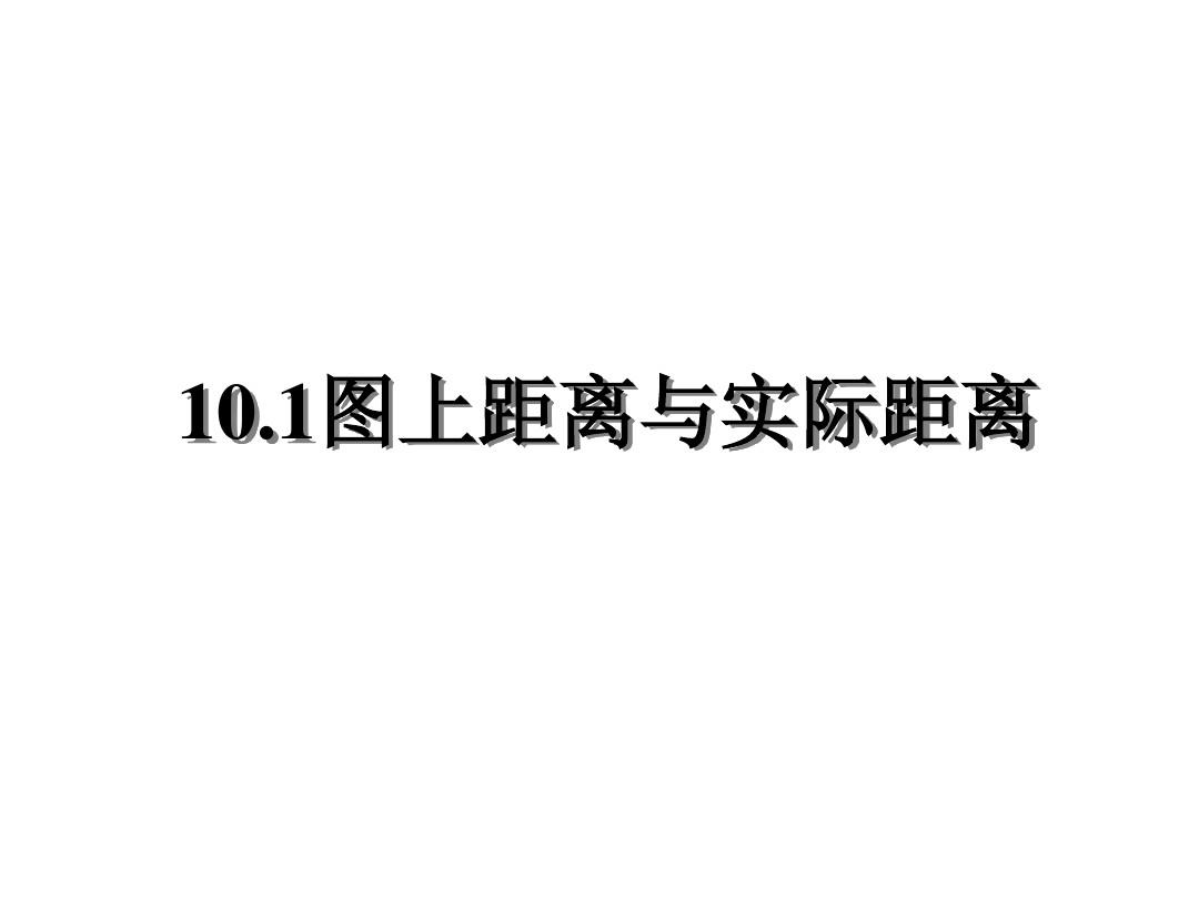 江苏省姜堰市大伦中学八年级数学《图上距离与实际距离》课件PPT