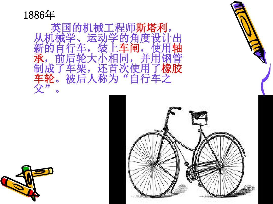人教版小学美术三年级上册第14课《我设计的自行车》课件ppt图片