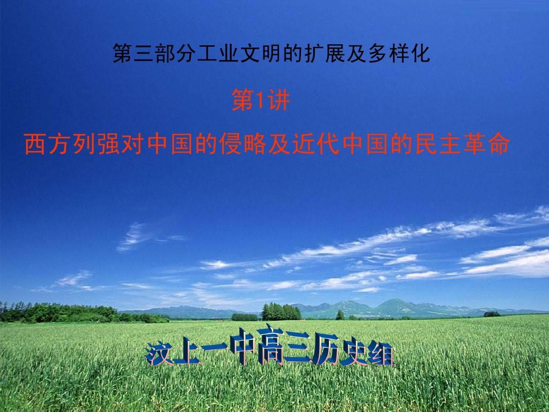 第1讲 西方列强对中国的侵略及近代中国的民主革命