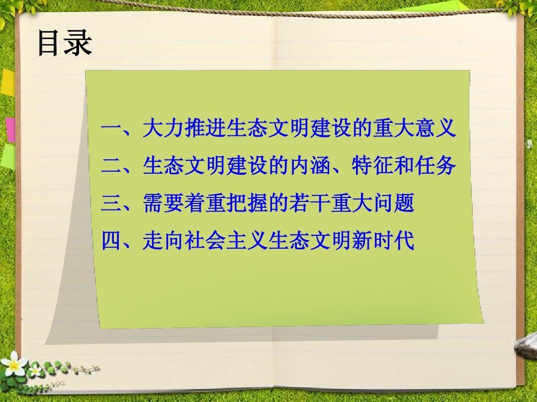 推进生态文明建设美丽中国ppt客户课件v生态有效图片