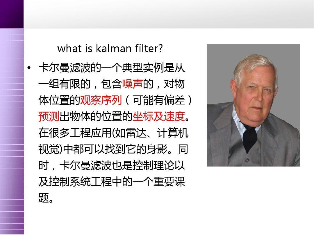 kalman滤波原理_kalman滤波入门_kalman滤波入门