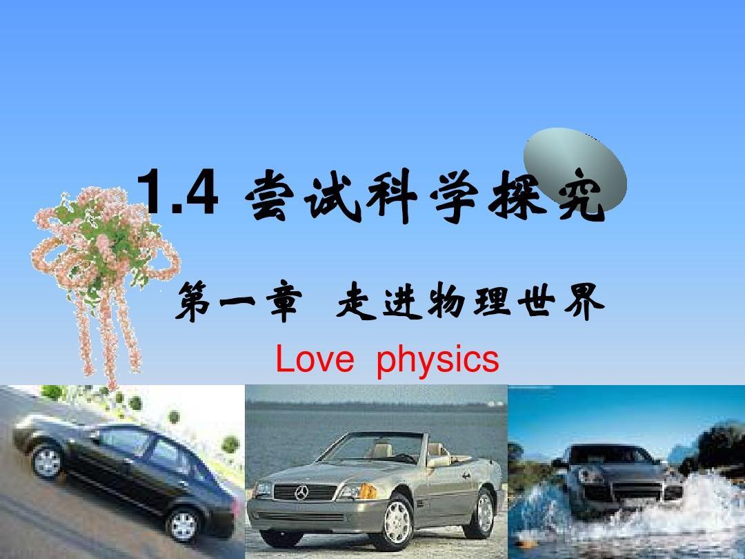 1.4尝试科学探究(沪粤版)PPT