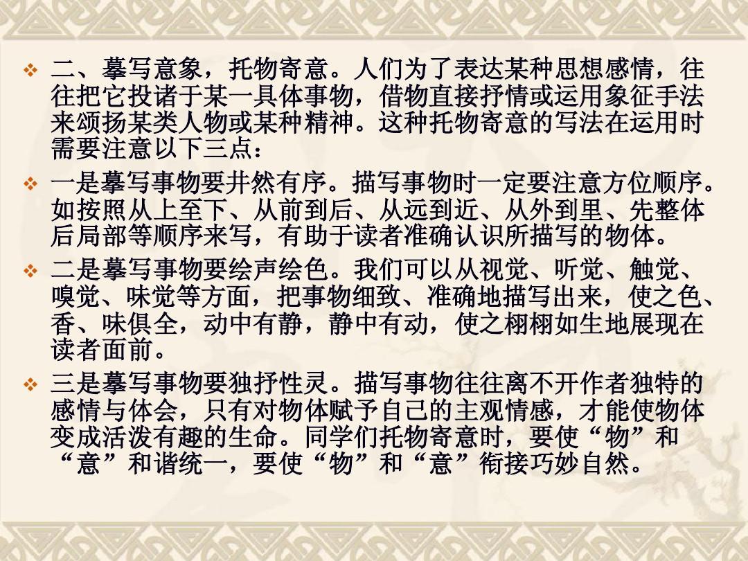 """2011进行语文二轮中考全市5中考写""""物""""类专题作文v语文专题对在写作的初中生图片"""