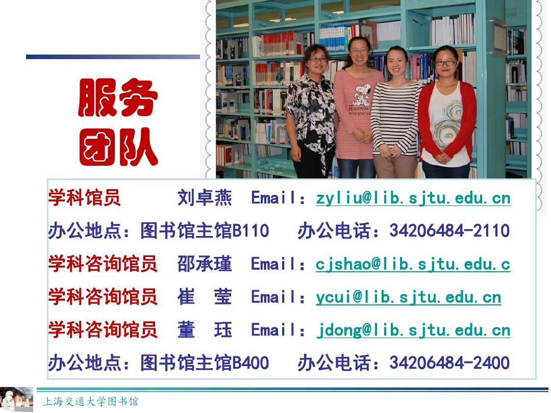 大学�ycj�i!9m�y/g9�.���_com 办公电话:34206484-2400 办公地点:图书馆主馆b400 上海交通大学