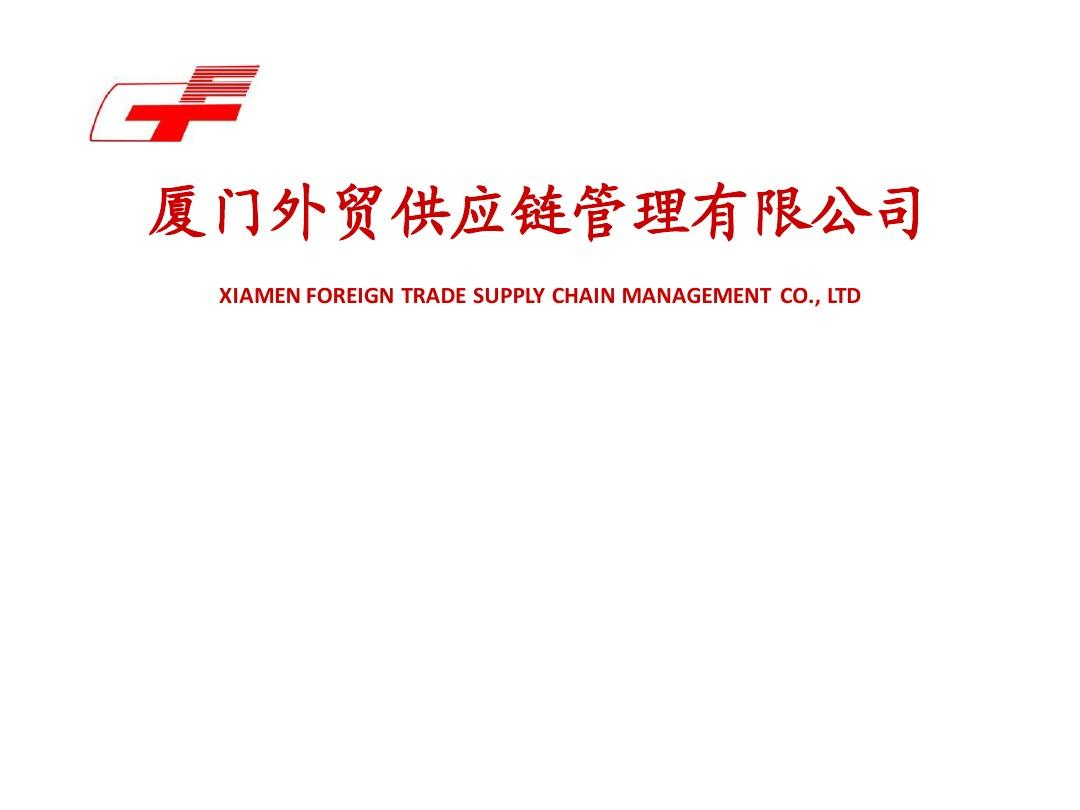 Xiamen Foreign Trade Supply Chain Management co., LtdPPT