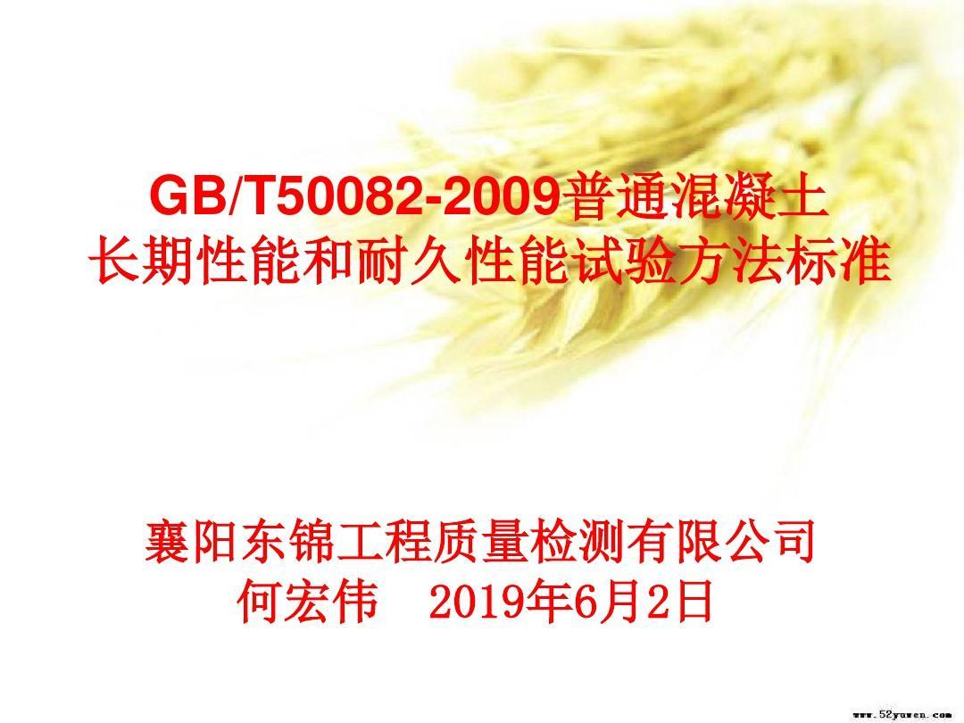 GBT50082-2019普通溷凝土长期性能和耐久性能试验方法标准-精选文档