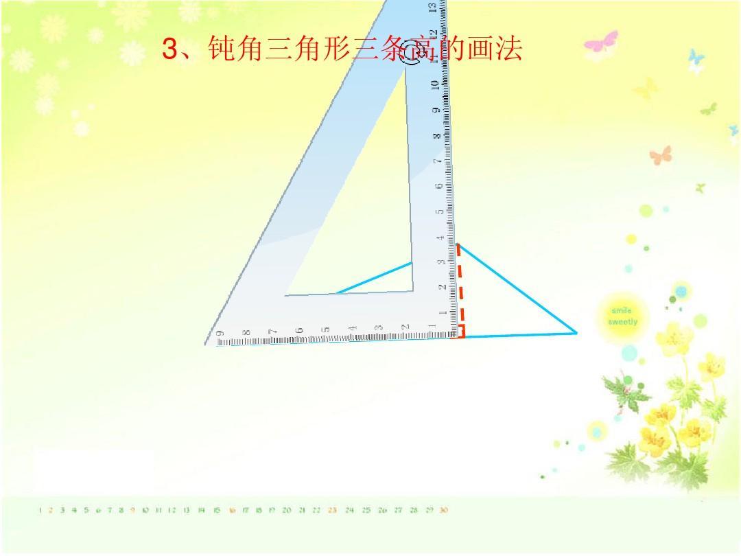 三角形高的画法ppt图片
