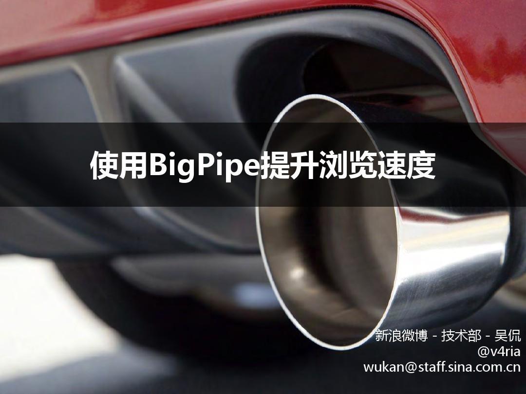 bigpipe_使用bigpipe提升浏览速度