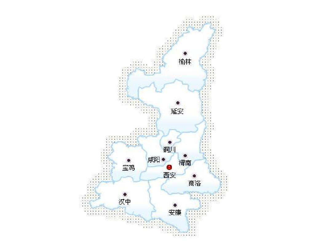 各种陕西省地图PPT