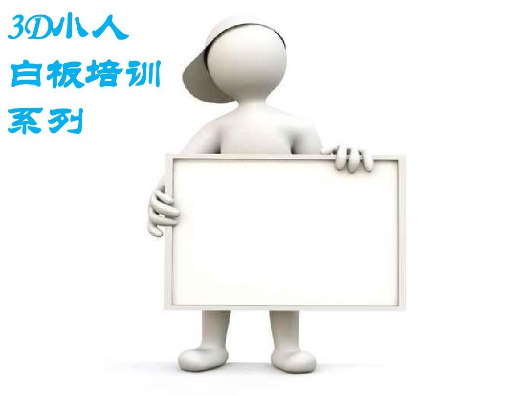 3D小人白板培训系列PPT模板
