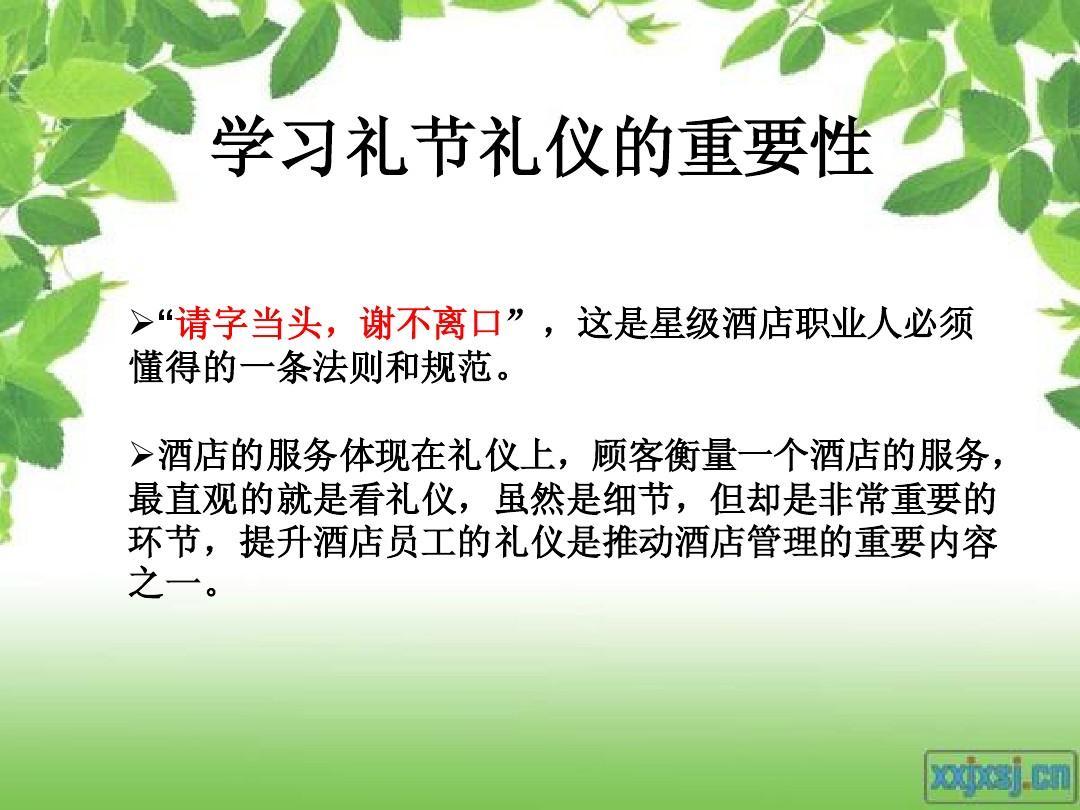 酒店礼节礼仪培训ppt图片