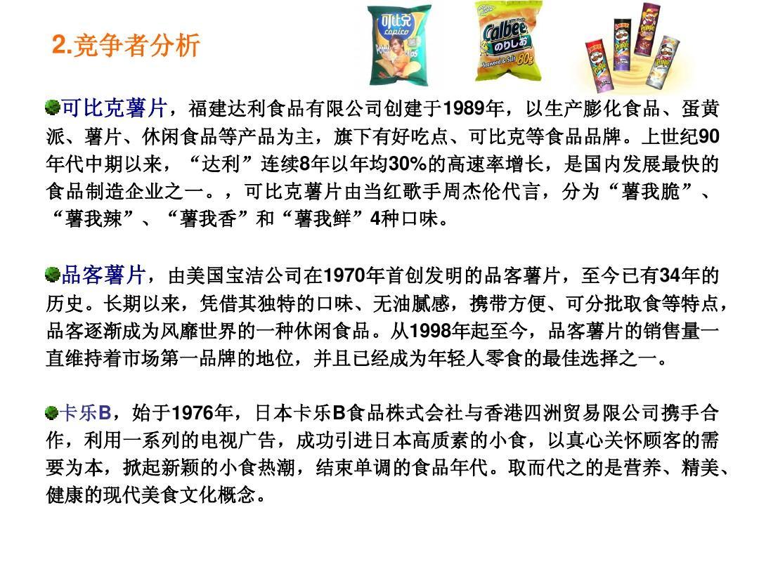 乐事薯片李易峰_乐事薯片案例分析_文档下载