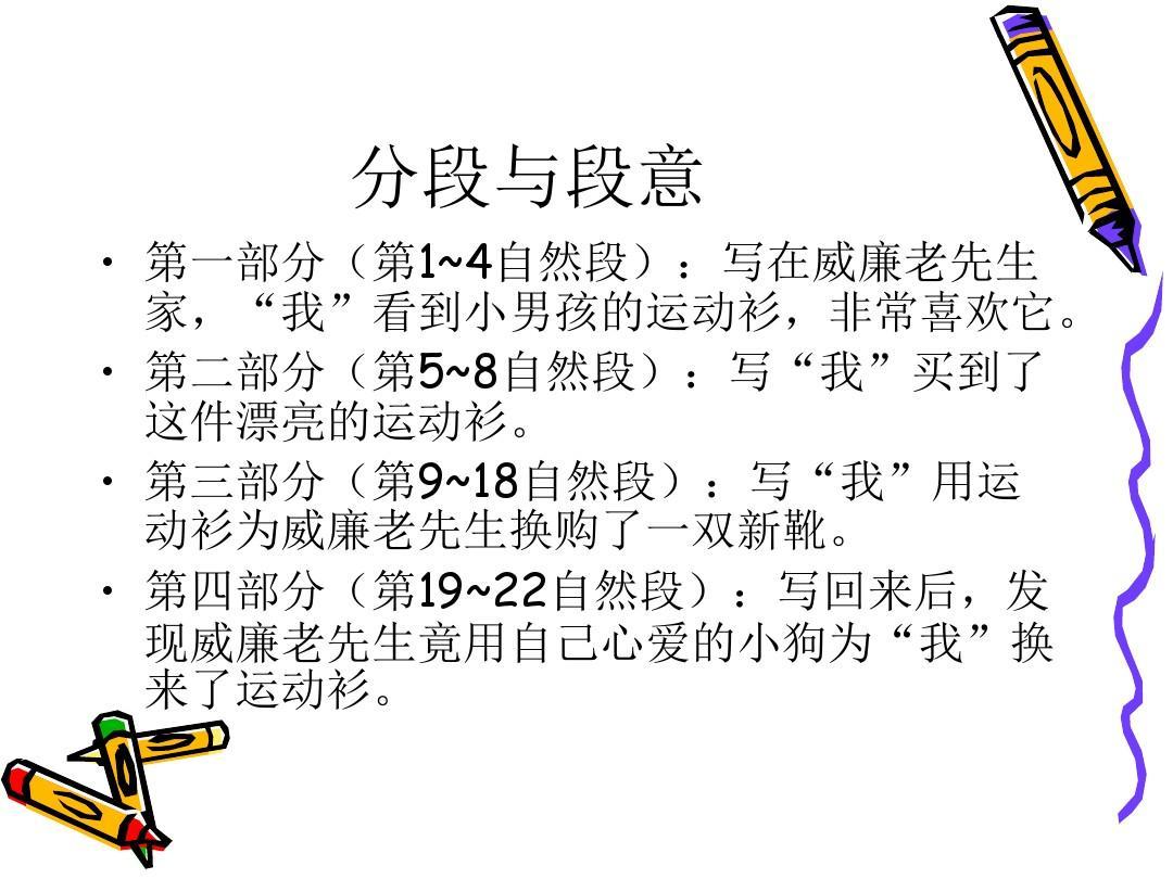 语文五年级课件人教版五年级语文下册选读一件运动衫ppt大师分段网英语语文备课年级三上册图片