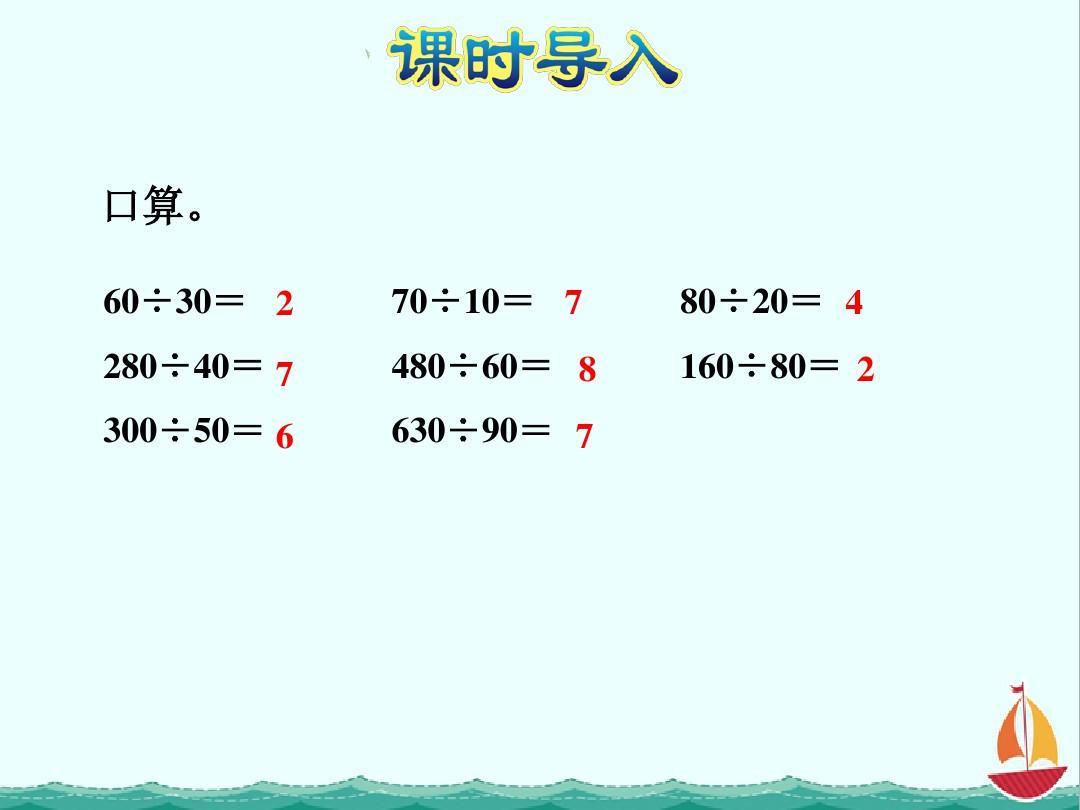 苏教版四数学初中单元第2上册两,三年级除以两位数第1如何教学设计英语位数写图片