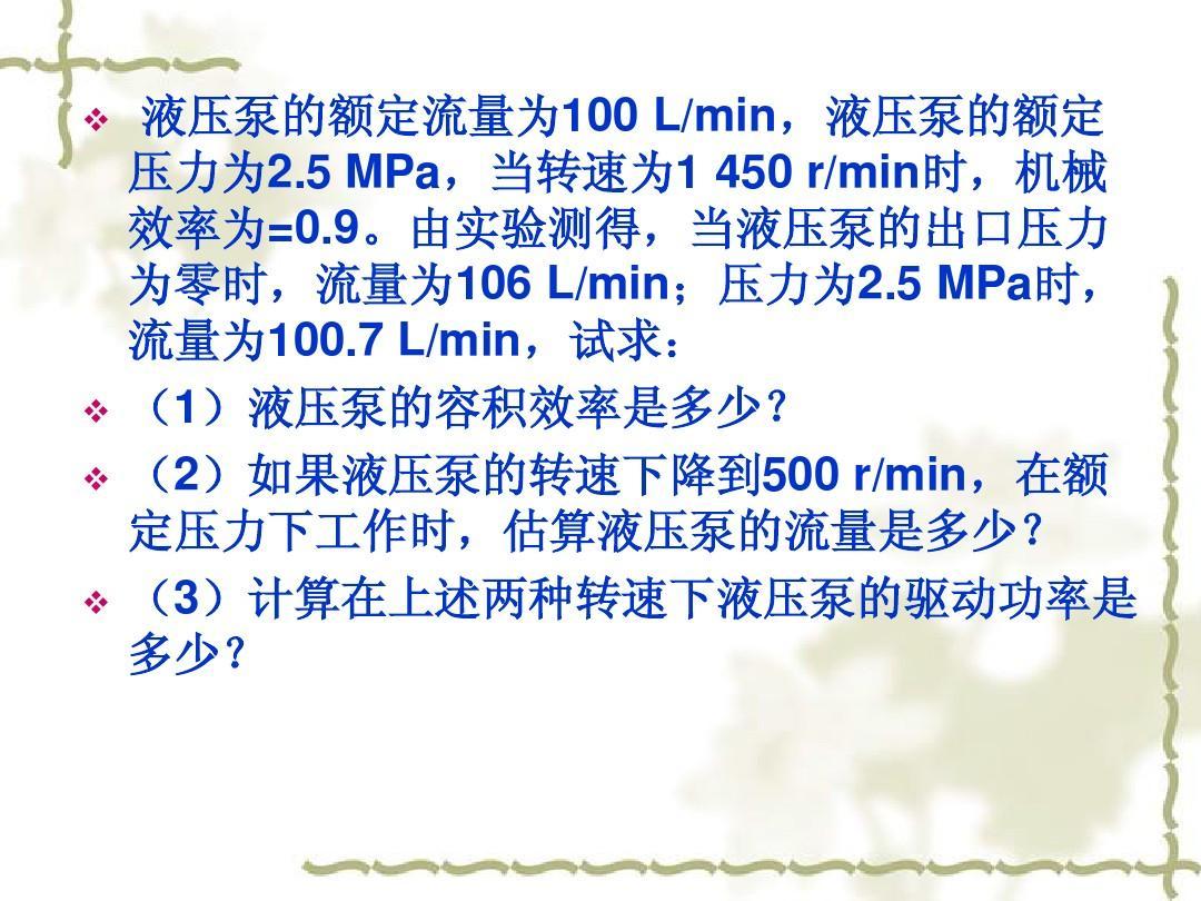 液压与气压传动复习例题答案ppt图片