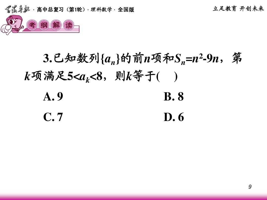 如何�9b�9n���y�n�K_已知数列{an}的前n项和sn=n2-9n,第 k项满足5 ak 8,则k等于( ) a.