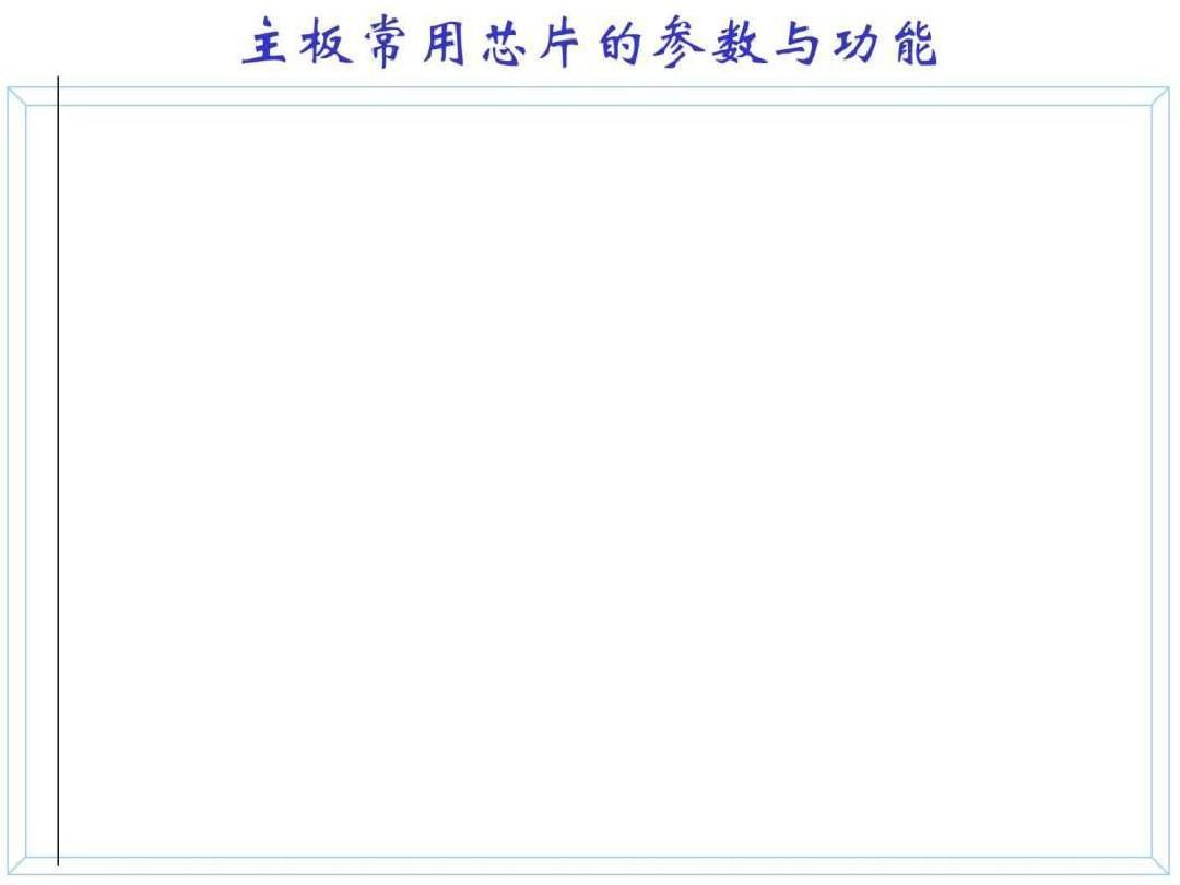笔记本主板常用芯片的与功能.ppt
