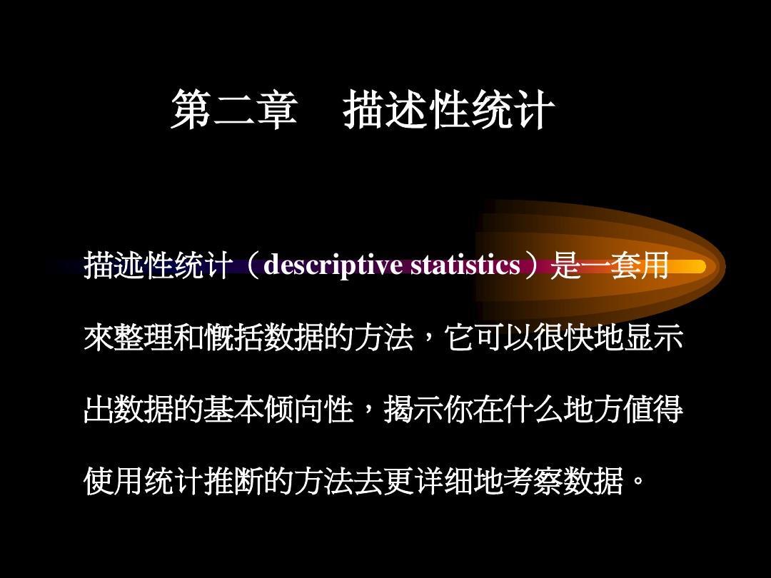 第2章 资料的描述性统计分析