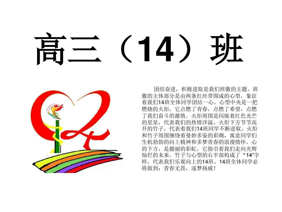 高三(14)班班徽ppt图片