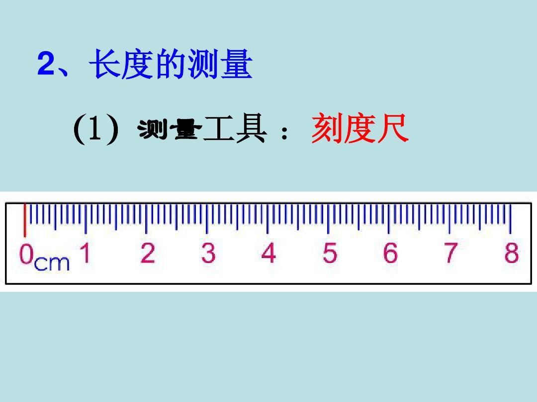 2,长度的测量 (1)测量工具 :刻度尺