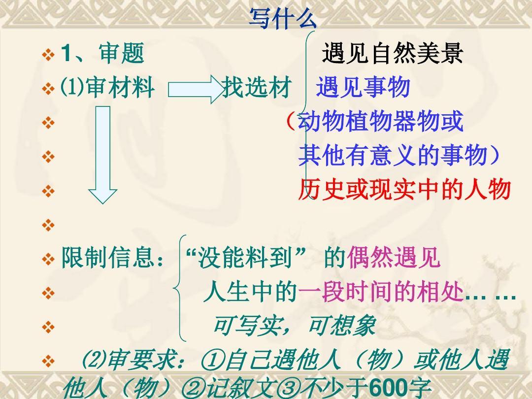 遇见老师v老师(正式))ppt作文(共45张)课件多少一节钱宜昌课初中图片