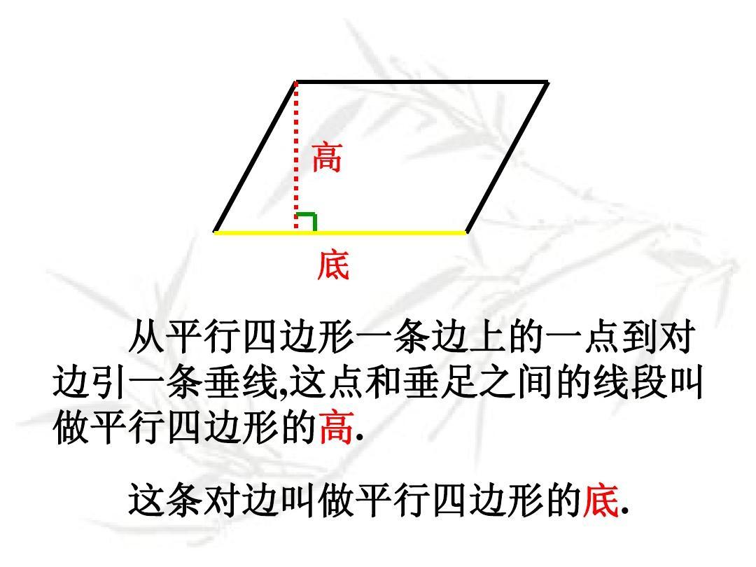只告诉平行四边形的底和高,如何求出平行四边形的周长图片