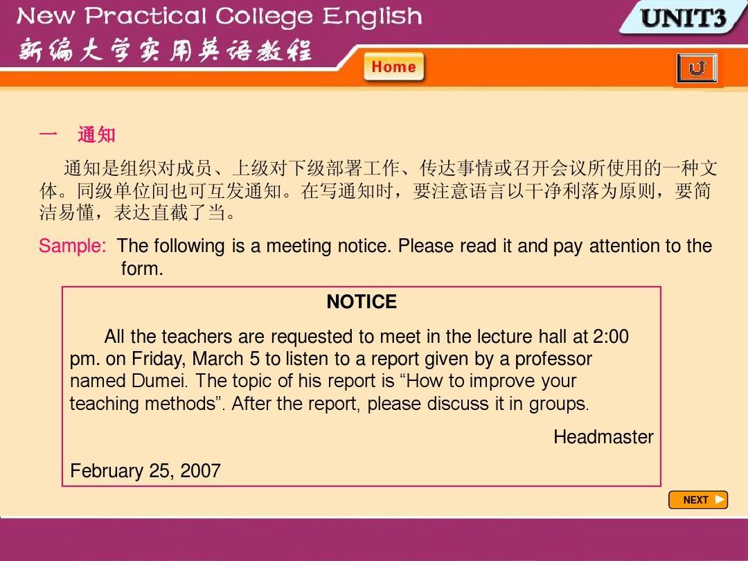 英语通知格式范文_英文通知的格式-英语书面通知的格式?