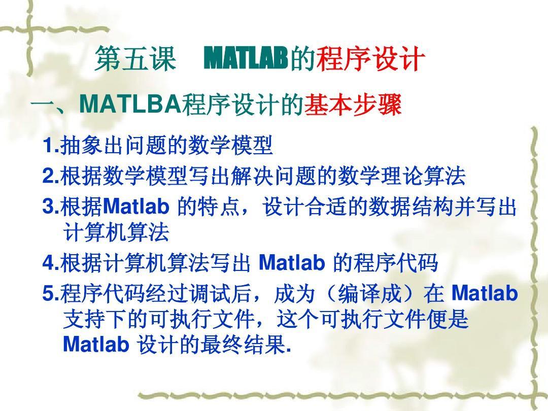 第05课 MATLAB程序设计_1
