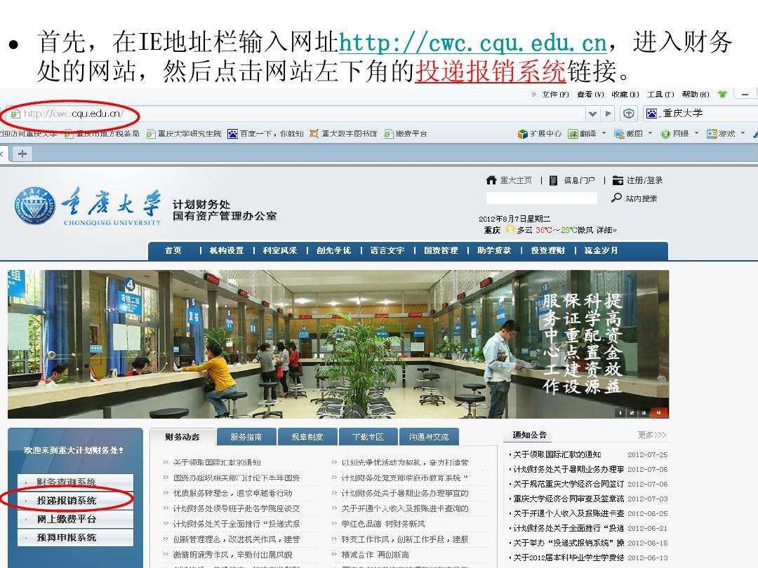 """重庆大学""""投递式报销""""业务填报指南PPT"""