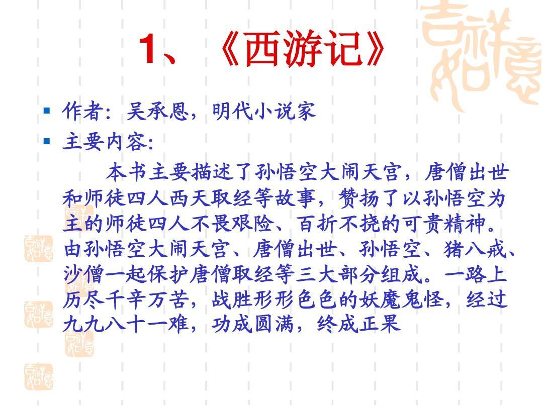 西游记的故事情节200字_勾魂恶梦国语中字_公元2000粤语中字