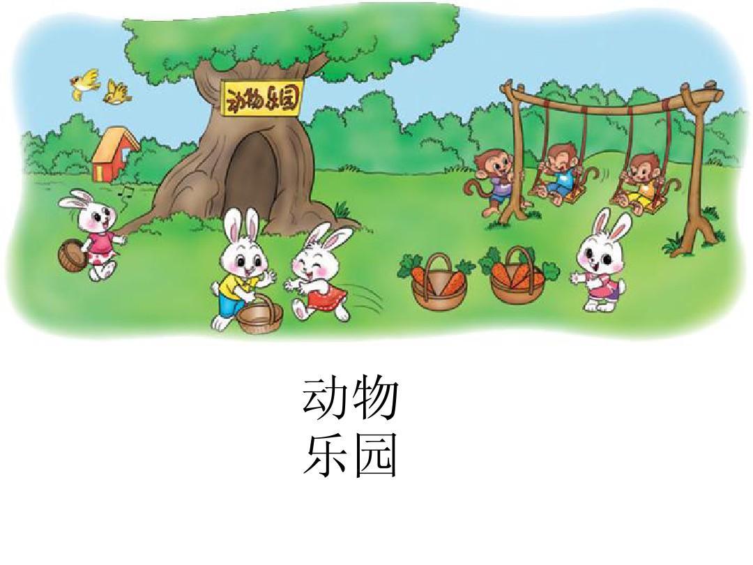 小小上册画年级苏教版语文一数学中游单元下册版年级二竹排人教小学中山中小学图片