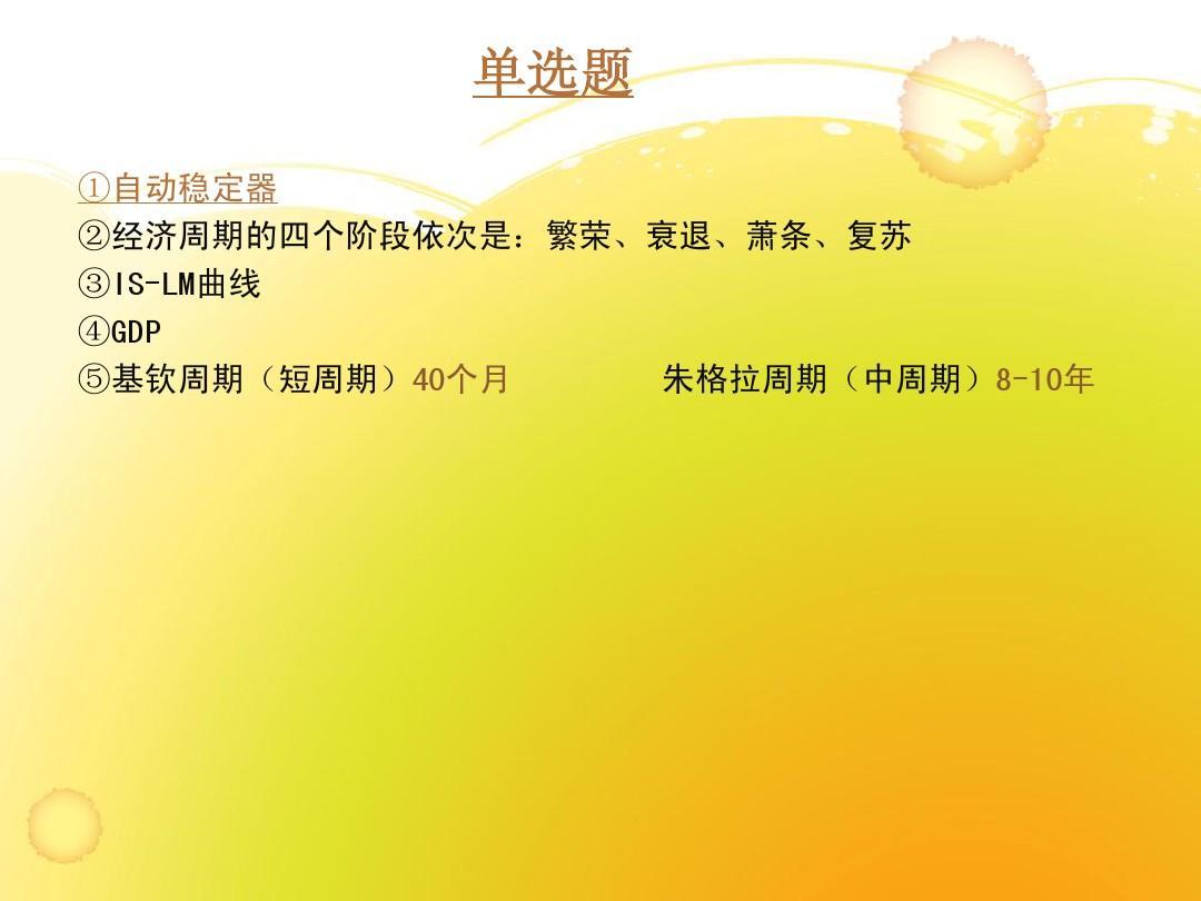 方经济学考点_2011-2012学期 宏观经济学 期末考点整理ppt