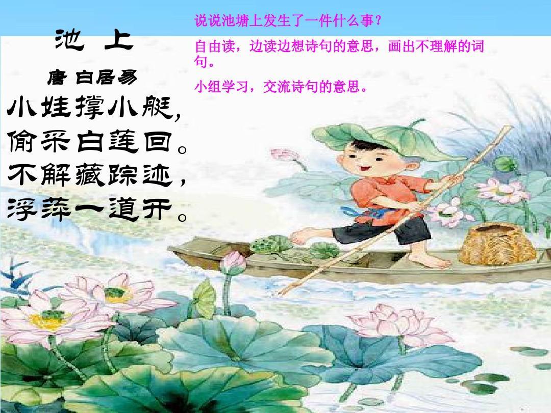 2018苏教版四年级下册古诗两首(《池上》《小儿垂钓》