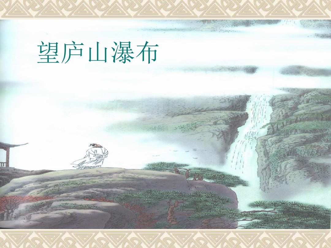 人教版小学二年级语文下册17,古诗两首(之望庐山瀑布)图片