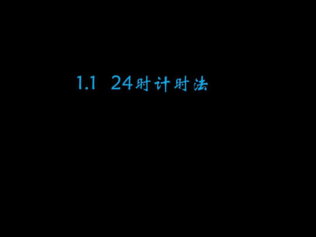 冀教版三年级数学下册第一单元 1.1 24时计时法课件
