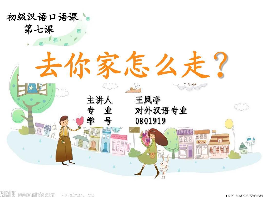 初中英语课教学视频_对外汉语--问路的教学(合并)PPT_word文档在线阅读与下载_免费文档