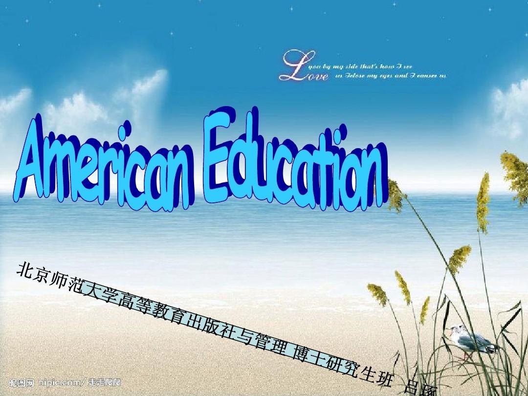美国教育PPT
