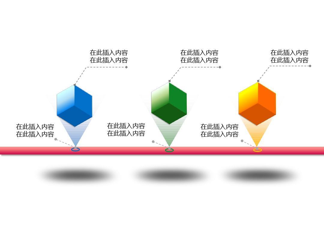三个并列正方体的流程图ppt图表模板图片