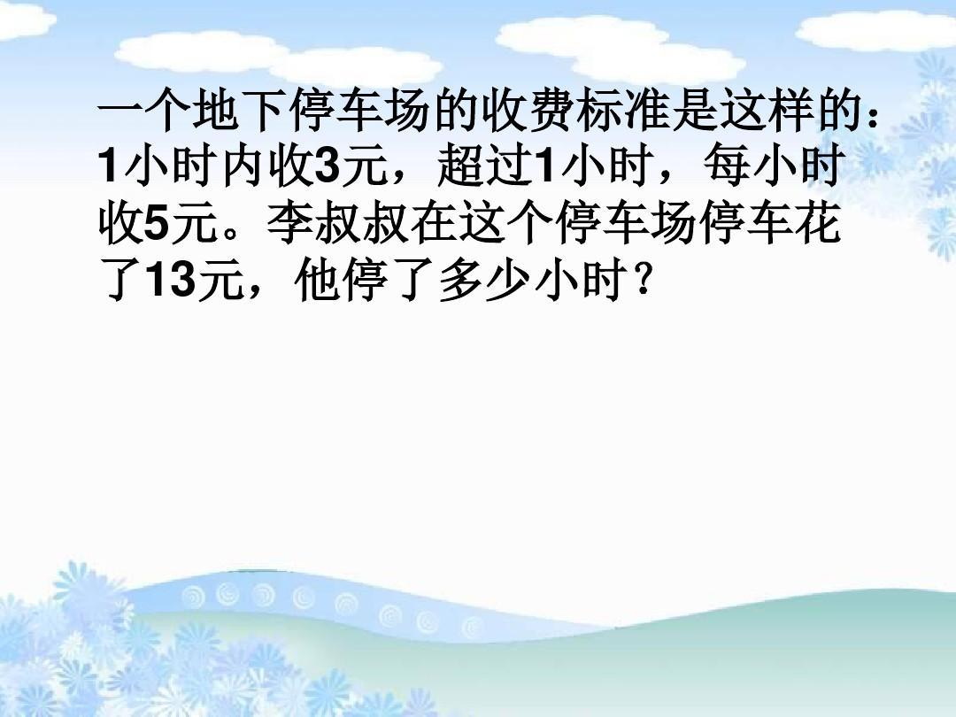 计费问题__分段解决ppt大班绘本向0敬个礼说课稿图片