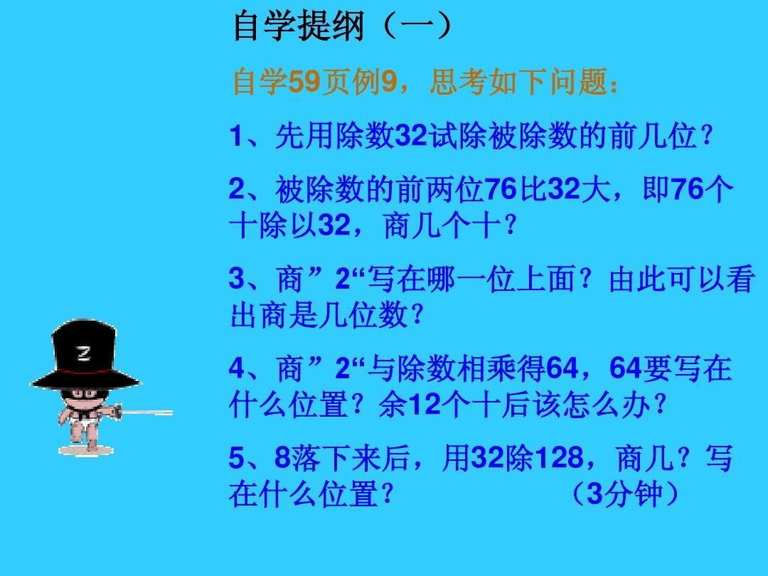 年级版三数学法则除数《下册是一除法的位数人教》ppt幼儿园说课稿小班优质图片