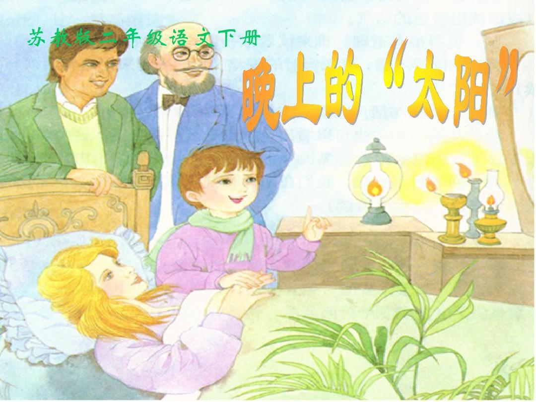 """苏教版二年级语文下册《晚上的""""太阳""""》PPT课件"""